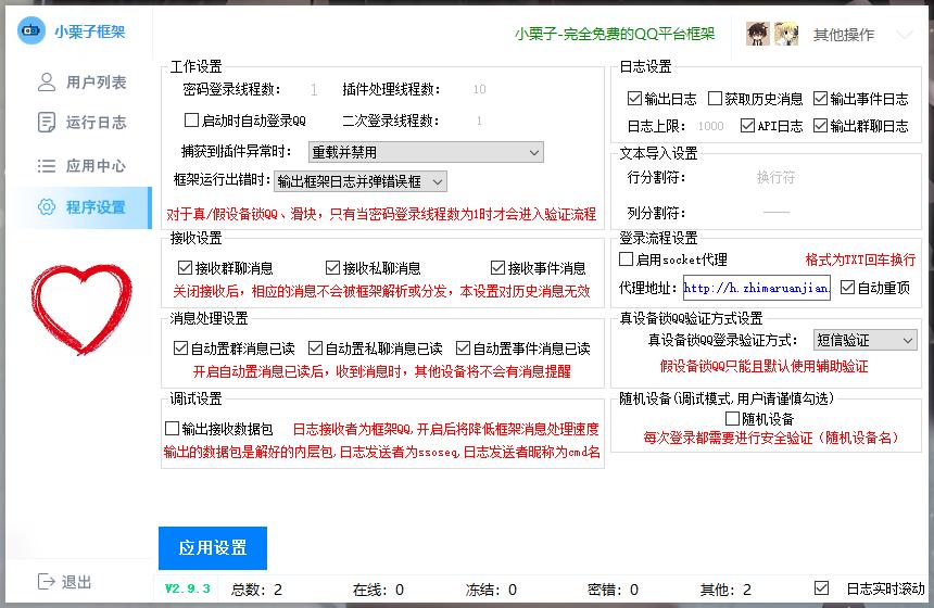 小栗子2.9.3最最最后的免费版本