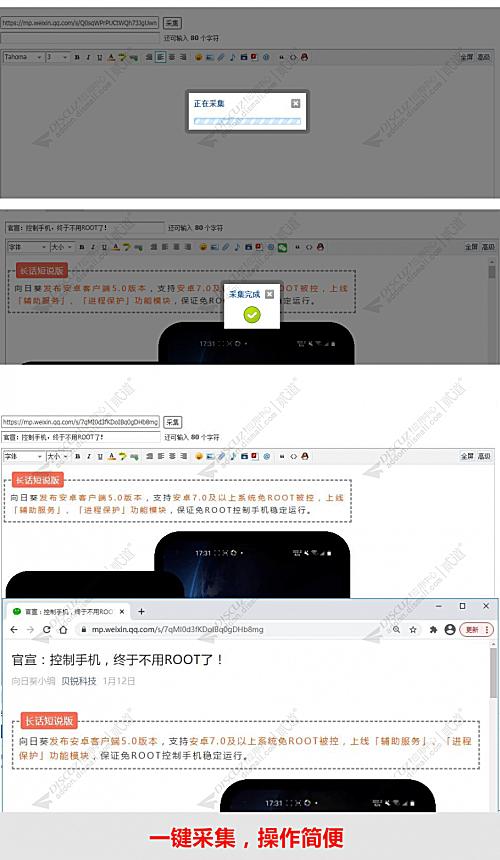 【价值29元】一键微信文章采集 增强版 破解版(zswxcj)