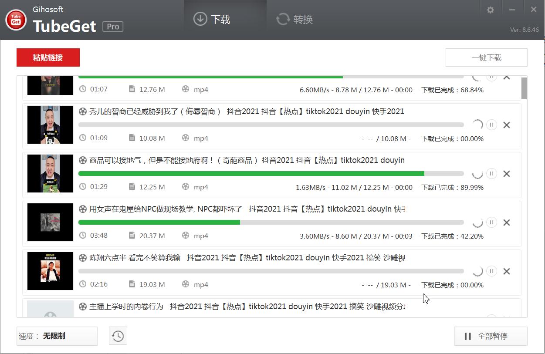 Gihosoft TubeGet Pro 8.6.46破解版